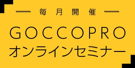 毎月開催GOCCOPROオンラインセミナー