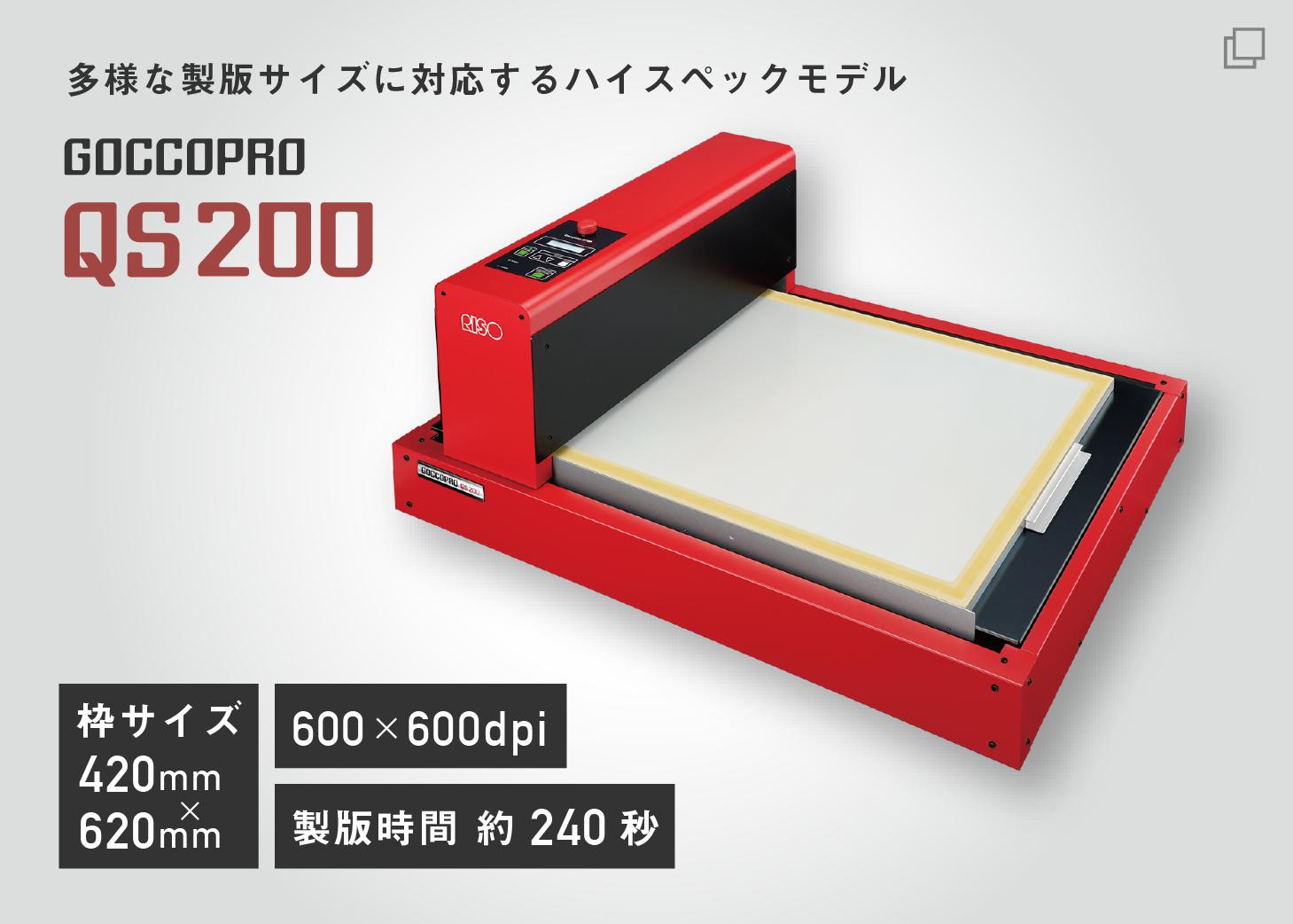 QS200製品情報リンク