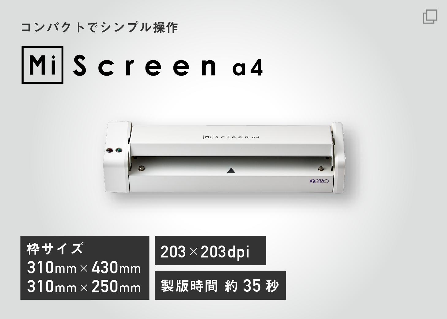 MiScreena4製品情報リンク