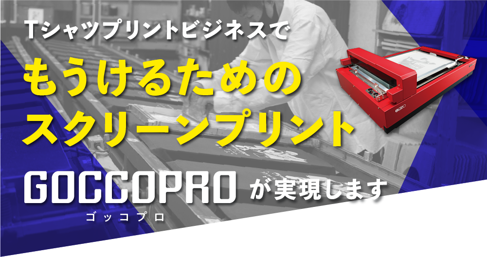 Tシャツプリントビジネスでもうけるためのスクリーンプリント-GOCCOPROが実現します